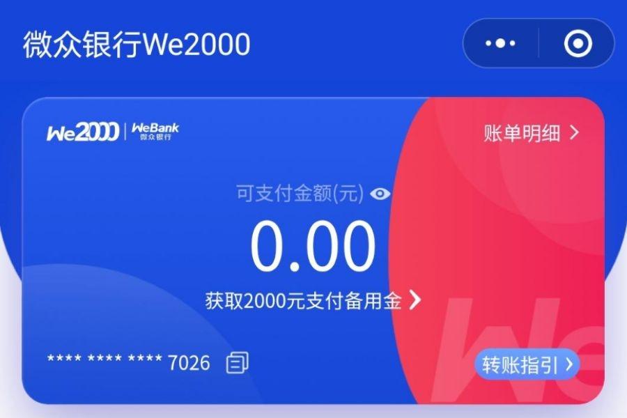 最近爆火的We2000微信备用金开通方法